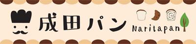 成田パン 東町工房